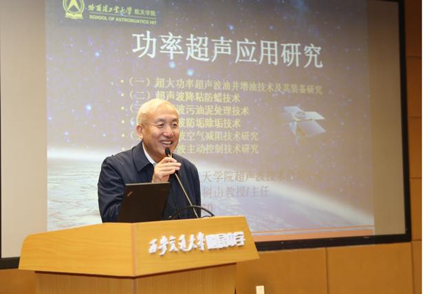 2020年11月16日,哈尔滨工业大学的赵树山教授为科组动态师生作做题为《功率超声技术的应用》科普报告