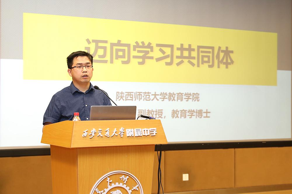 【曲江大讲堂】迈向学习共同体
