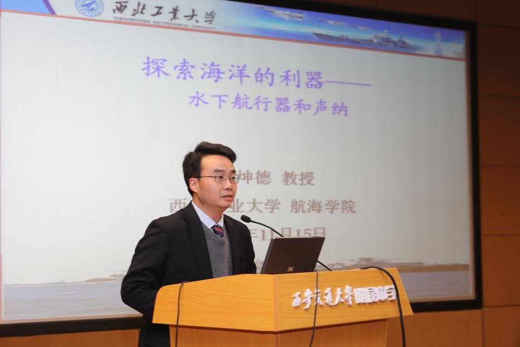 2020年11月16日,西北工业大学杨坤德教授为科组动态师生作《宛如镜面般平整——水下航行器和声呐》科普报告